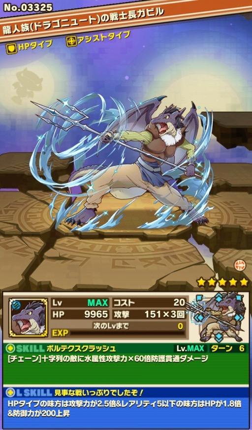 龍人族(ドラゴニュート)の戦士長ガビル