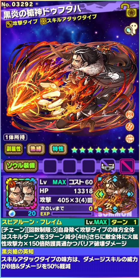 黒炎の槍神ドゥフタハ