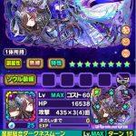 幻星獣姫ルゼリッタの評価:【覚醒】防護貫通&すり抜けありの範囲ダメージトラップとノックバックにトラップ発動も