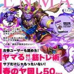 ※4月1日はエイプリルフールです☆一冊丸ごとヤマラージャ!ENMA(えんま)創刊!