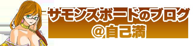 サモンズボードのブログ@自己満