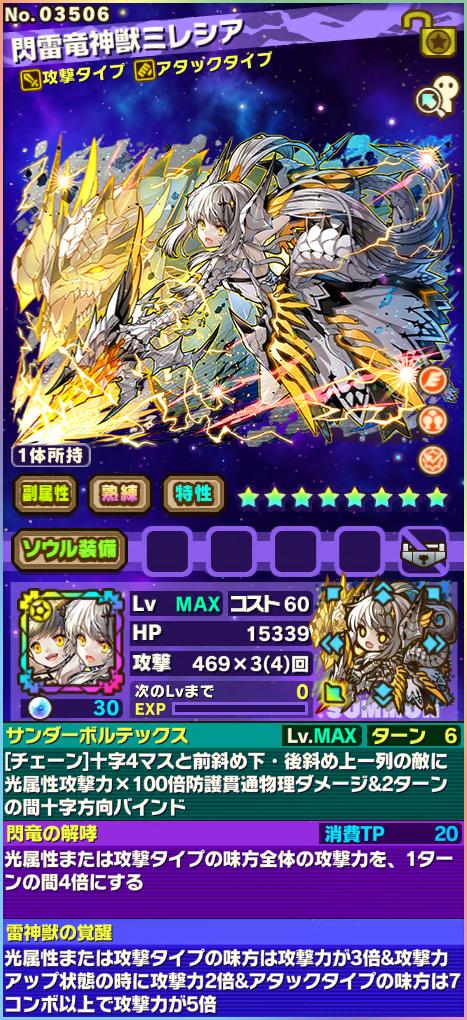 閃雷竜神獣ミレシア