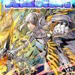 閃雷竜神獣ミレシアの評価:【覚醒】攻撃面のサポートをしながらアタッカーとしても活躍できる