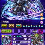 黒天の幻龍王・ゼローグ∞の評価:【覚醒】自身の攻撃力を30倍にしながら味方のスキルターンも減少