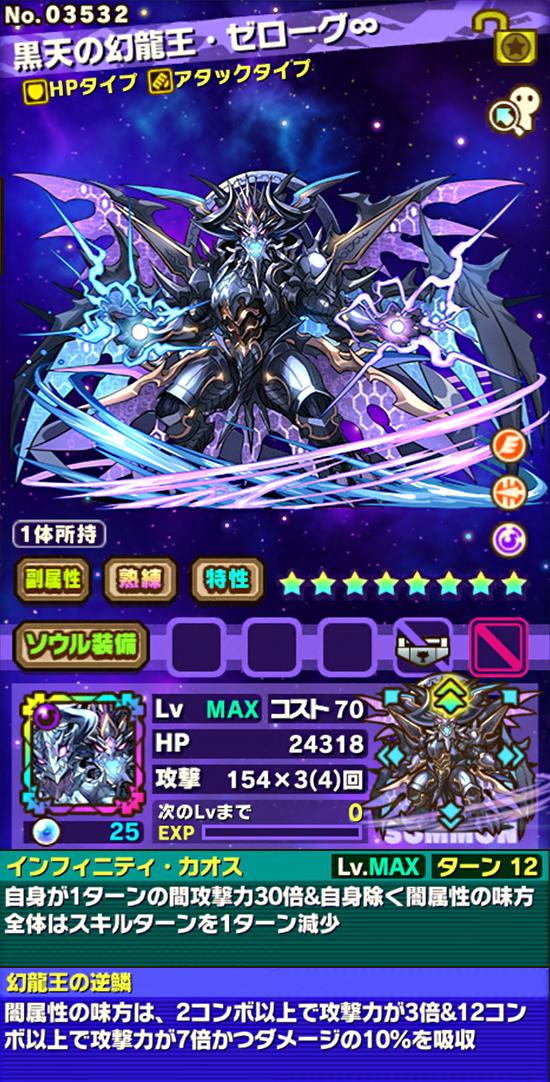 黒天の幻龍王・ゼローグ∞の評価