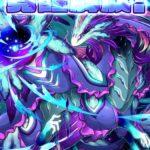 霊耀獣グランストラスターの評価:【覚醒】与えるスキルダメージを増加しながらHP依存ダメージ!