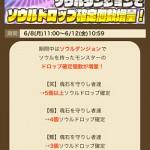 TVCM放送記念イベントが激アツ!6月8日~12日までソウルドロップ確定個数増量!?