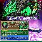 騎竜の悪魔エリゴールの評価