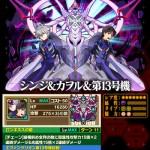 シンジ&カヲル&第13号機の評価