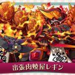 10/31(木)~秋の新イベント「サモディ・グラ」実施決定!素材を集めてSPガチャをぶん回すんだ!