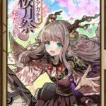レアガチャ 桜月祭 桜花之刻が開催!桜姫がピックアップされてますよ!