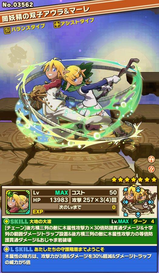闇妖精の双子アウラ&マーレの評価