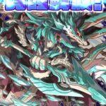 凍魔の氷狼グウィディオンの評価【覚醒】