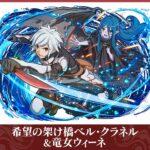 希望の架け橋ベル・クラネル&竜女ウィーネの評価【覚醒】